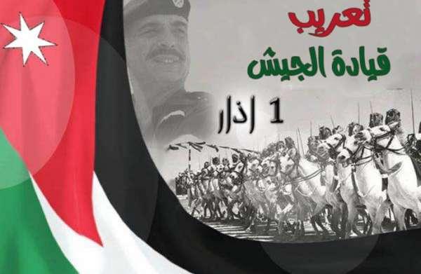 Army Arabisation