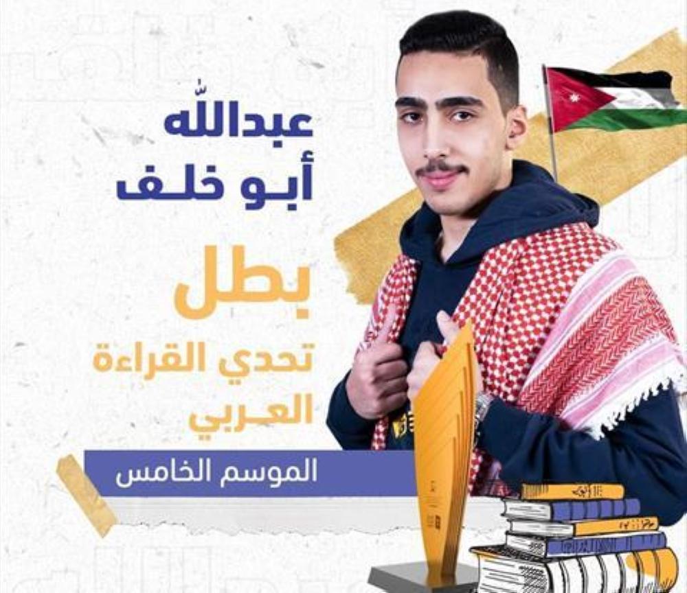 Jordanian Abdullah Abu Khalaf crowned champion of 5th Arab Reading Challenge