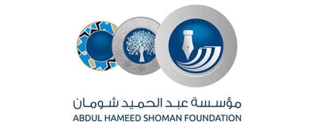 Dialogue session hears of digital transformation efforts in Jordan