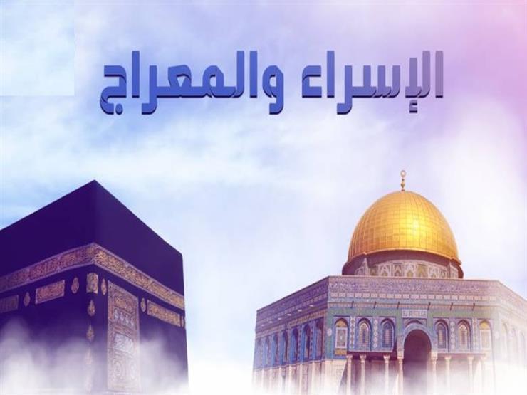 Al Israa wal Miraj anniversary