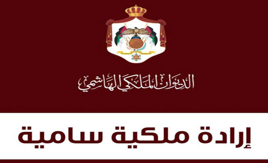 Royal Decree accepts resignation of Al-Khraisha, Al-Nasser and Toukan
