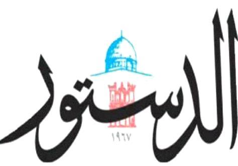 جريدة الدستور - Addustour ... - twitter.com