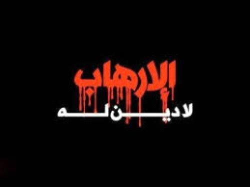 Egypt condemns terrorist attack in Jordan